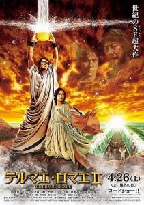 Thermae Romae 2 Film Poster