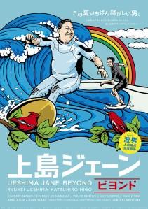 Ueshima Jane Beyond Film Poster
