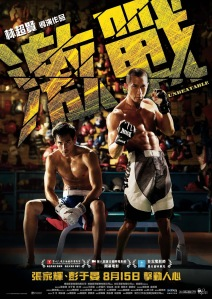 Unbeatable (2013) Film Poster