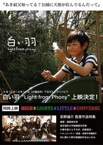 """White Feather """"Light from Phony"""" Film Poster"""