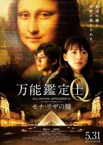 All-Round Appraiser Q The Eyes of Mona Lisa Film Poster