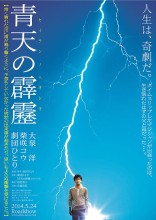 Bolt from the Blue Film Poster 2