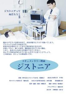 Distonia Film Poster