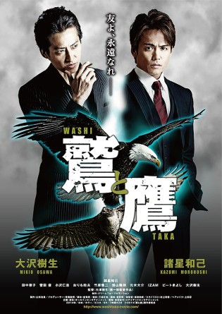 Eagle and Hawk Film Poster