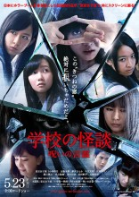 Haunted School The Curse of the Word Spirit Film Poster 2