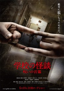 Haunted School The Curse of the Word Spirit Film Poster