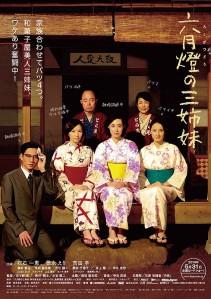 June Light's 3 Sisters Film Poster