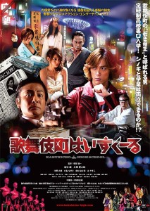 Kabukicho High School  Film Poster