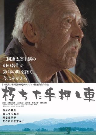 Kuchita teoshi-sha Film Poster