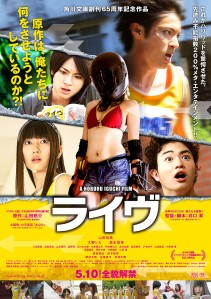 Live 2014 Film Poster