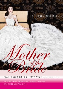 Mother of the Bride Film Poster