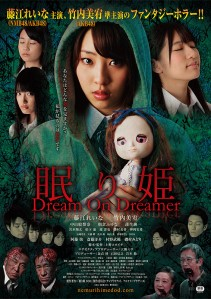 Nemurihime Dream On Dreamer Film Poster