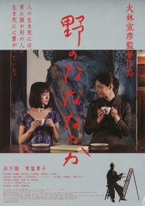 No no Nanana no Ka Film Poster