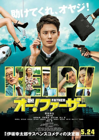 Oh! Father Film Poster