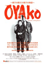 Oyako Present to the Future Film Poster
