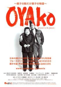Oyako Present to the Future Film Poster