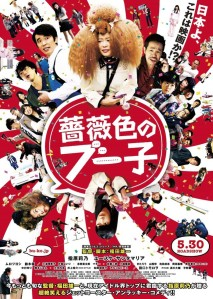 Rose Color's Buko Film Poster