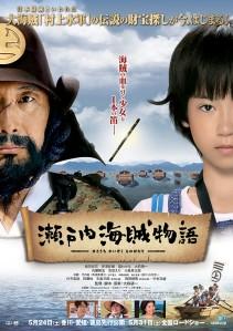 Samurai Pirates Film Poster