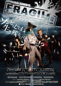 Samurai Zombie Fragile
