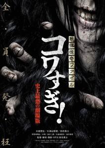 Senritsu Kaiki Fairu Kowa Sugi! Shijou Saikyou no Gekijouban Film Poster