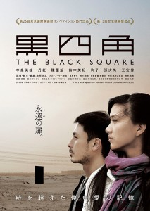 The Black Square Film Poster