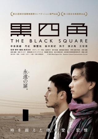 The Black Square Film Poster