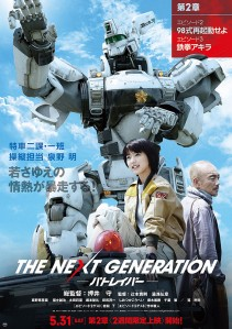 The Next Generation Patlabor Chapter 2 FIlm Poster