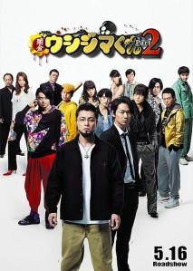 Ushijima the Loan Shark Part 2 Film Poster