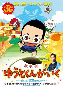 Yuto-Kun Ga Iku Film Poster