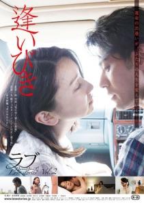 Aibiki Film Poster