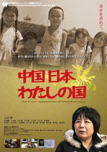 China Japan My Country Film Poster