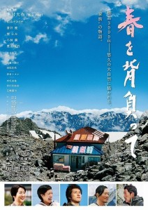 Climbing to Spring Film Poster