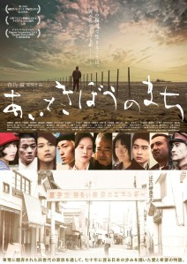 Fukushima (Town of Love and Hope) Film Poster
