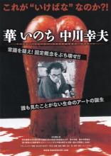 Hana Inochi Nakagawa Yukio Film Poster