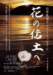 Hana no Okudo e Film Poster