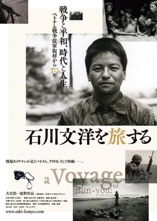 Ishikawa Bun'yo wo Tabi suru Film Poster