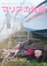 Maria no Chibusa Film Poster