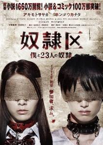 Me & 23 Slaves Film Poster