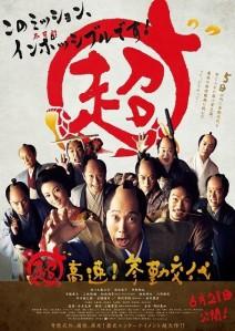 Mission Impossible Samurai Film Poster