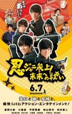Ninjani Sanjo! Mirai e no Tatakai Film Poster