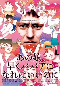 Otaku's Daughter Film Poster