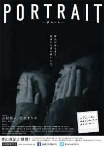 Portrait Film Poster