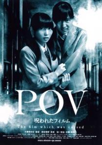 POV Norowareta Film Poster