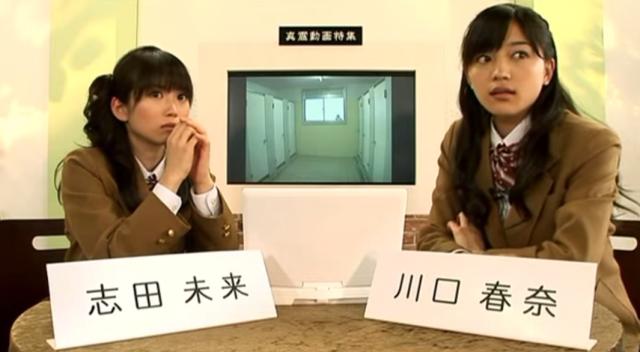 POV Norowareta Shida and Kawaguchi