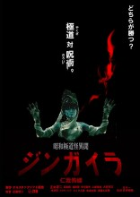 Showa Gokudo Kai Ibun Jingaira Jin ga Inu Nishi Film Poster
