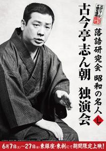 Sukurīn de miru kōza shinema rakugo Film Poster