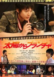 Taiyou Kara Purancha Film Poster
