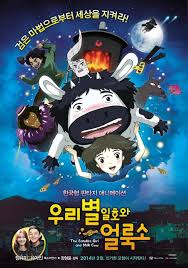 The Satellite Girl & Milk Cow Film Poster