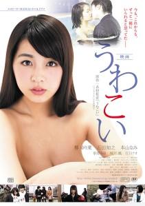 Uwakoi 2 Film Poster