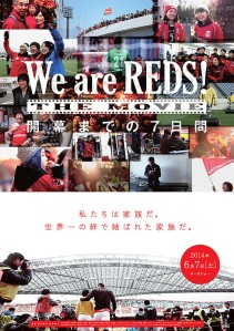 We Are the Reds The Movie Film Poster